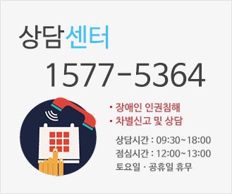 상담센터 1577-5364 장애인 인권침해, 차별신고 및 상담, 상담시간 09:00~18:00